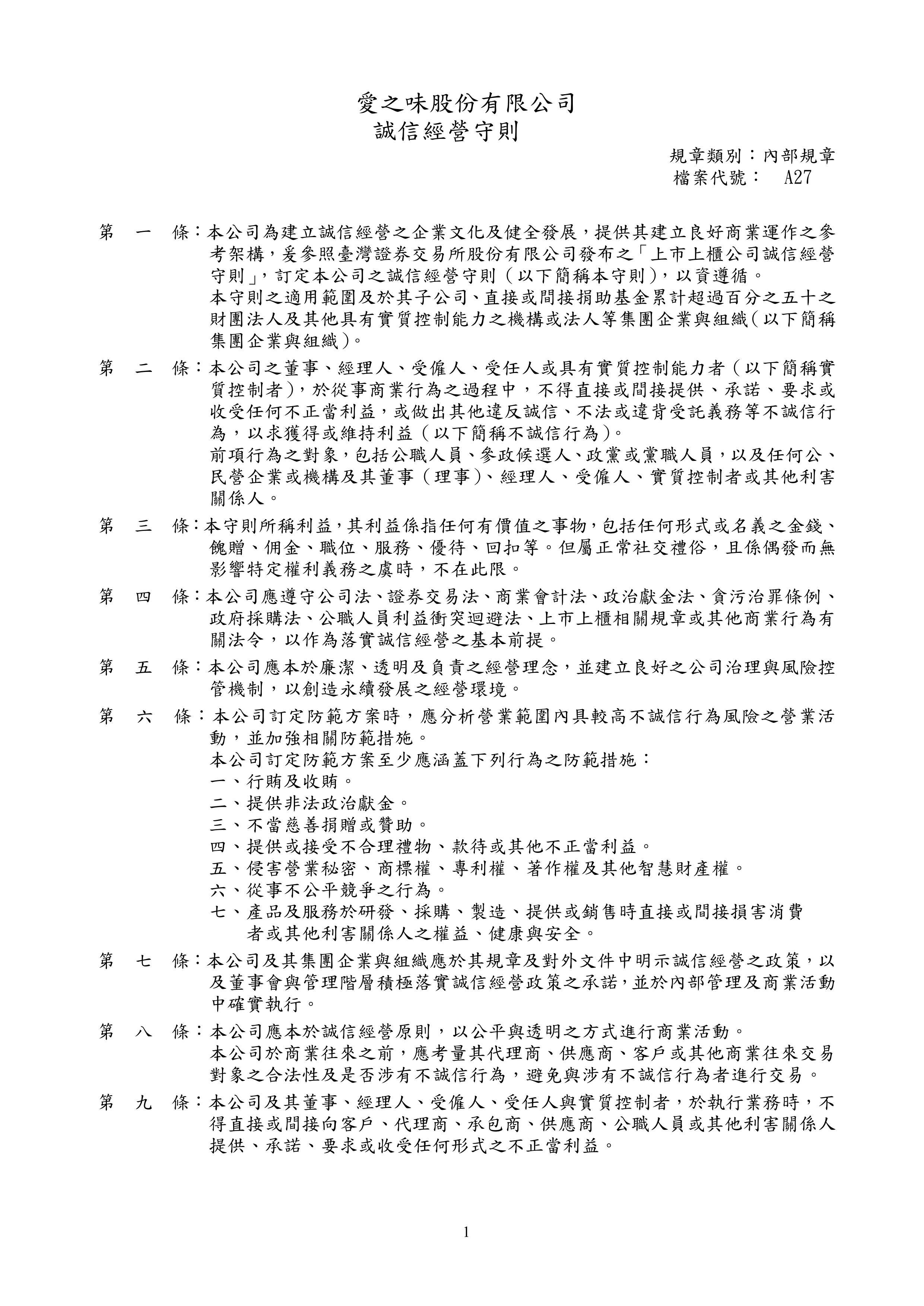 誠信經營守則情形 01